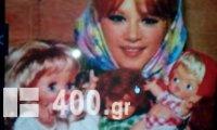 KOUKLA EL GRECO TOY 1960 ,,IPSOS 1 KAI 1O,,,ME FOTO BGIKE I BOUGIOUKLAKI