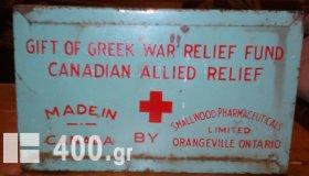Αυθεντικό κουτί Καναδέζικης βοήθειας ΒΠΠ