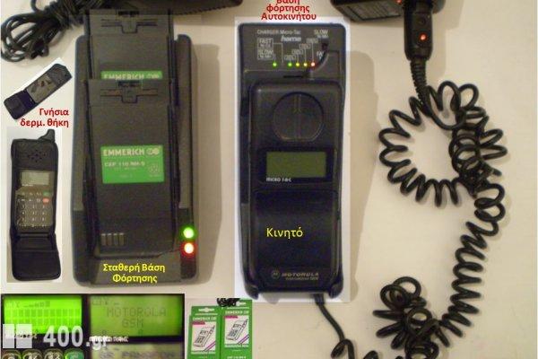 MOTOROLA MICROTAC 5200 ΑΝΤΙΚΑ-ΚΛΑΣΣΙΚΟ / ΠΛΗΡΕΣ ΠΑΚΕΤΟ με 4 μπαταρίες