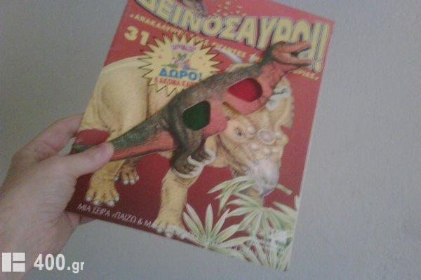 Δεινόσαυροι! 6 τεύχη