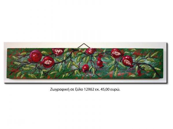 Πίνακες ζωγραφικής_Ρόδια Ζωγραφική σε ξύλο 12Χ62 εκ. Δωρεάν αποστολή.