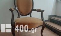 Πολυθρόνες αντίκες 90+ χρονων