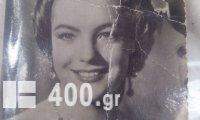 GNISIA FOTOGRAFIA APO TIN TENIA I PRIGKIPISA SISSI ME TIN ROMY SNAINTER  TOU 1957