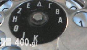 SIEMENS τηλεφωνική συσκευή, έτος 1929