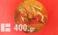 Μετάλλιο που απονεμήθηκε στην 8η Διεθνή Έκθεση Θεσσαλονίκης το 1933