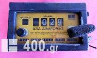 Ελληνικό ταξίμετρο της δεκαετίας του '80