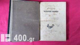 Σπάνιο βιβλίο