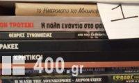 βιβλια με 1,2,3 ευρω