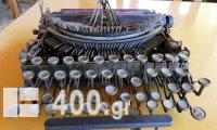 Σπάνια γραφομηχανή δεκαετίας του 1900 (ΔΗΜΟΠΡΑΣΙΑ)