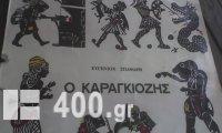 DISKOS TOU EYGENIOU SPA8ARI O KARAGKIOZIS TOY 1970