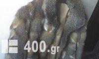 GOYNA zaketa  VIZON APO ALEPOY aksias  2500 e