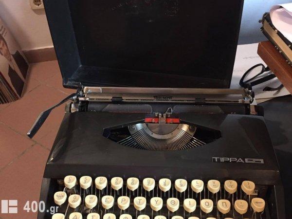 Συλλεκτική Γραφομηχανή με βαλιτσάκι
