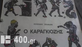 DISKOS TOY EUGENIOU SPA8ARI TOY 1970 ΓΚΑΡΑΓΚΙΟΖΙΣ